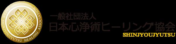 一般社団法人日本心浄術ヒーリング協会